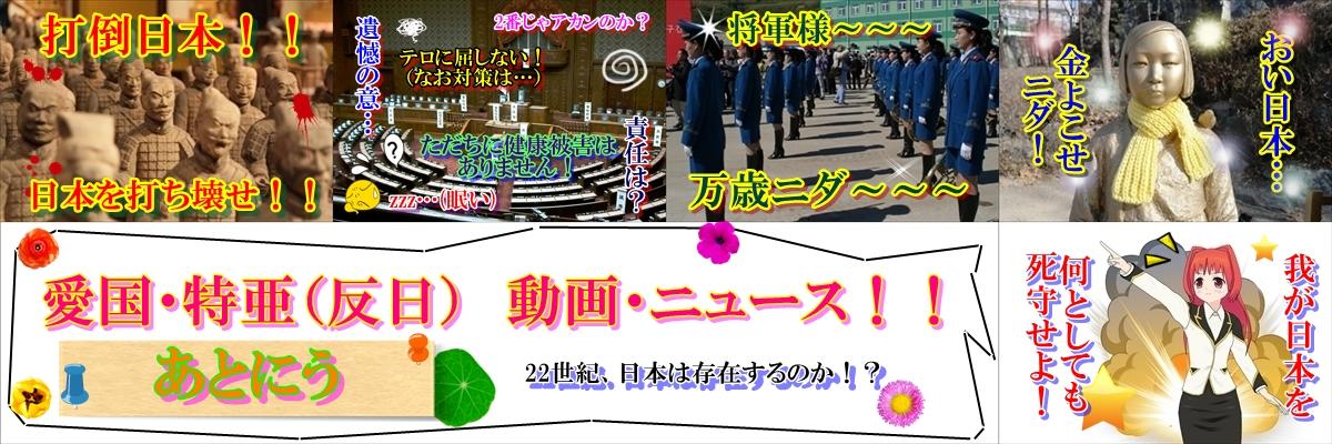 愛国・特亜(反日)動画ニュース【あとにう】